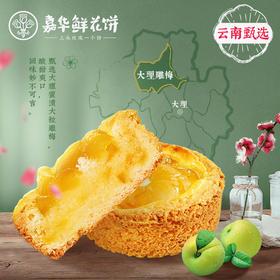 嘉华鲜花饼 大理雕梅酥(礼盒)  175g