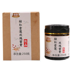 【广州特产,原产地发货】橘滋堂桔红雪莲玫瑰蜜膏250g