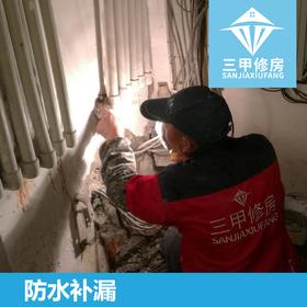 房屋防水补漏预约订金 | 三甲修房