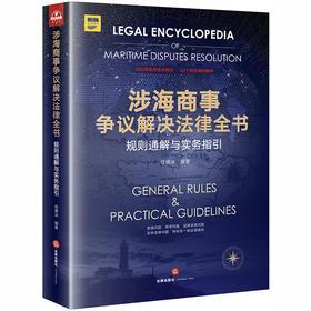 正版 涉海商事争议解决法律全书:规则通解与实务指引 任雁冰 法律出版社 9787519741976