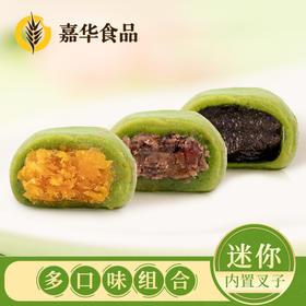 嘉华 青汁团子 糯米团子糕点