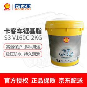 【直降10】壳牌佳度 润滑脂 S3 V160C 2 2kg