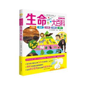 《让孩子爱上科学的生命大百科》献给孩子的生命教育读本