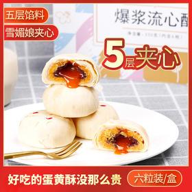 [流心蛋黄酥 紫薯味]咸甜酥香 绵脆交织 330g/盒(6枚入)