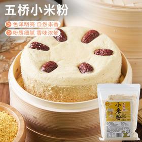 五桥小米粉 家用小黄米面粉 做粗粮发糕馒头米糊煎饼烘焙原料500g