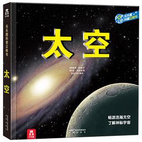 趣味科普立体书-太空V4.1适读年龄:4+  原价:128元