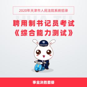 2020年天津市人民法院系统招录聘用制书记员考试《综合能力测试》事业决胜套餐