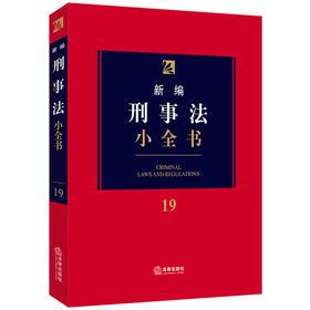 2020年新版 新编刑事法小全书.19