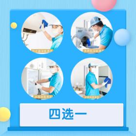 【中行专享】家电清洗服务