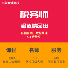 2020年税务师考试 - 超值精品班(五科联报)