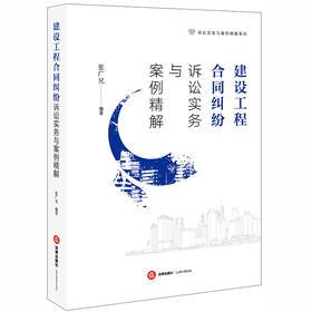 建设工程合同纠纷诉讼实务与案例精解 张广兄编著