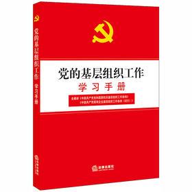 2020新党的基层组织工作学习手册