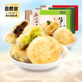 【第2件半价】自然派绿豆酥/红豆酥/斑兰香酥270g/盒  活动价20元
