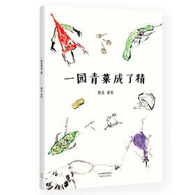 樊登读书官方正版书籍  一园青菜成了精