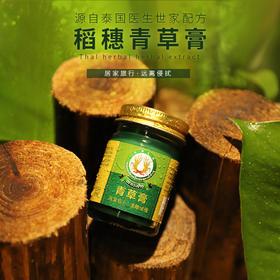 【泰国原装进口】稻穗青草膏 天然植物精华 驱蚊止痒 提神醒脑 居家旅行必备