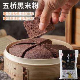 五桥黑米粉面粉 家用做蒸糕粗粮馒头大米粉纯黑米面烘焙原料500g