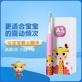 艾优(ApiYoo)A7 儿童声波电动牙刷 粉色/蓝色