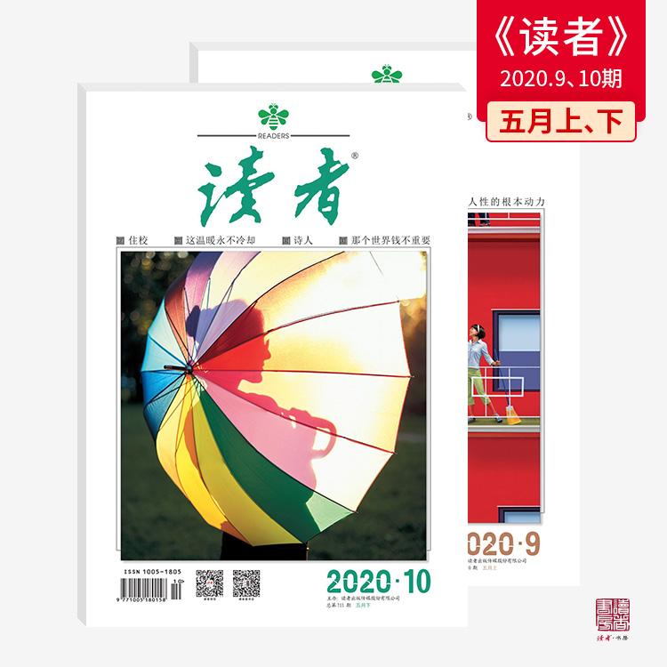2020年 2019年《读者》单期杂志 正版现货 每月更新 一月两期两本 商品图4