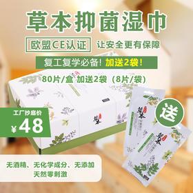 【复工复学必备】欧盟CE认证草本抑菌湿巾 80片/盒(伊人宝) 加送2袋(8片/袋)
