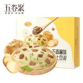【买3送1】五谷聚 五香酱味牛肉土豆泥  冲饮 即食代餐  450g