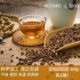 【买2送1】阿坝蒲公英茶,来自深山的问候