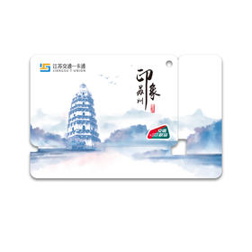【印象苏州】江苏交通一卡通(苏州)·可掰卡