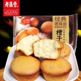 东北传统糕点 老鼎丰槽子糕180g/2盒