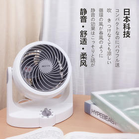 空气循环扇 日本爱丽思IRIS 家用静音台式涡轮电风扇可摇头对流扇