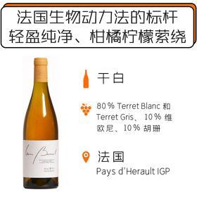 2016年莱巴古堡干白葡萄酒 Domaine Leon Barral Blanc 2016