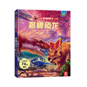 乐乐趣揭秘翻翻书系列第三辑—揭秘恐龙 2-3-4  原价68.8