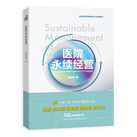 《医院永续经营》《寻找卓越医疗实践:中国医院管理案例精选》《医疗质量与患者安全》电子书