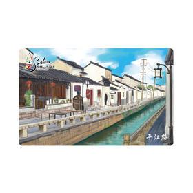 【平江路】苏州市民卡·版权卡