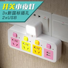 【再也不怕家里插座不够用了】小夜灯USB新国标排插   3个插头+2个usb+1个小夜灯