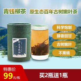 [优选]【买2送1】青钱柳茶 原生态百年古树嫩叶茶 科学炮制 醇香回甘 99元/瓶(100g)