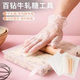 百钻牛轧糖制作工具套装家用烘焙雪花酥牛扎糖切割模具冷却定型盘