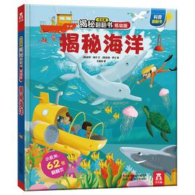 揭秘海洋—乐乐趣揭秘翻翻书低幼版第二辑  原价68.80