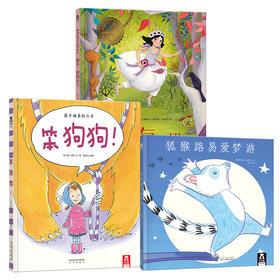 乐乐趣精装绘本(全2册)笨狗狗+拥有一切的公主+狐猴路易爱梦游原价118.40元