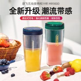 摩飞 新款MR9800榨汁杯