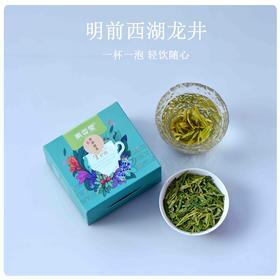 【新品上市】西湖龙井(有机茶)(内含20袋可泡20杯茶)下单送价值58元玻璃壶一个限量100份