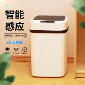 智能垃圾桶自动感应家用客厅厨房卫生间创意带盖电动垃圾桶大号