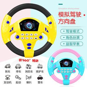 趣味带音乐仿真方向盘儿童早教益智玩具模拟驾驶