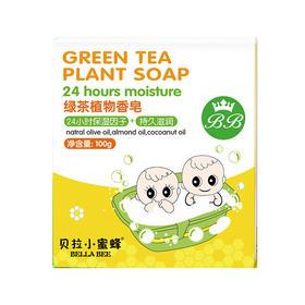 贝拉小蜜蜂 绿茶植物香皂 婴儿洗衣皂