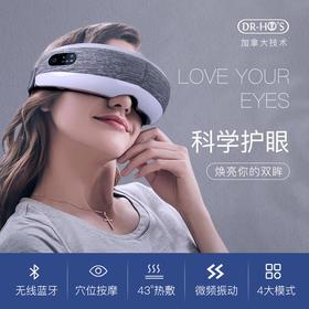 何浩明®智能护眼仪   像一双大手在按摩,护眼同时更美眼