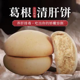 【买3送2】初草堂葛根绿豆饼,养生益肝,醇香回甘,16袋/盒