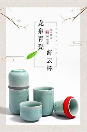 青瓷名师茶具