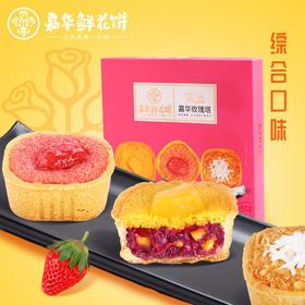嘉华鲜花饼玫瑰塔水果风味综合礼盒云南特产好吃的零食小吃糕点心