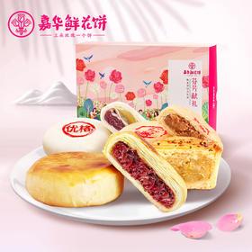 【积分兑换】【嘉华鲜花饼】芬芳献礼礼盒  450g