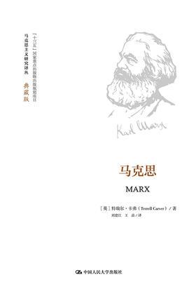 马克思(马克思主义研究译丛·典藏版)