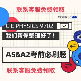 CIE 9702 AS A2 物理考前必刷题PDF&直播答疑课