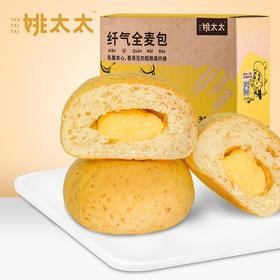 【守正专属】姚太太纤气全麦乳酪夹心面包500g*2
